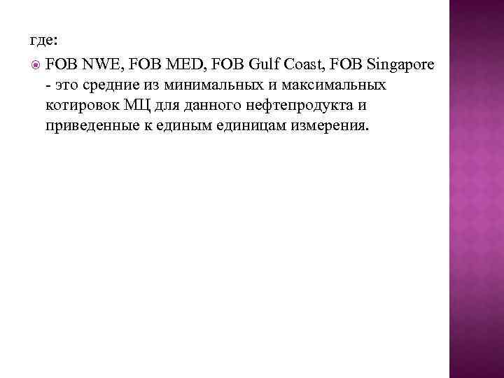 где: FOB NWE, FOB MED, FOB Gulf Coast, FOB Singapore - это средние из