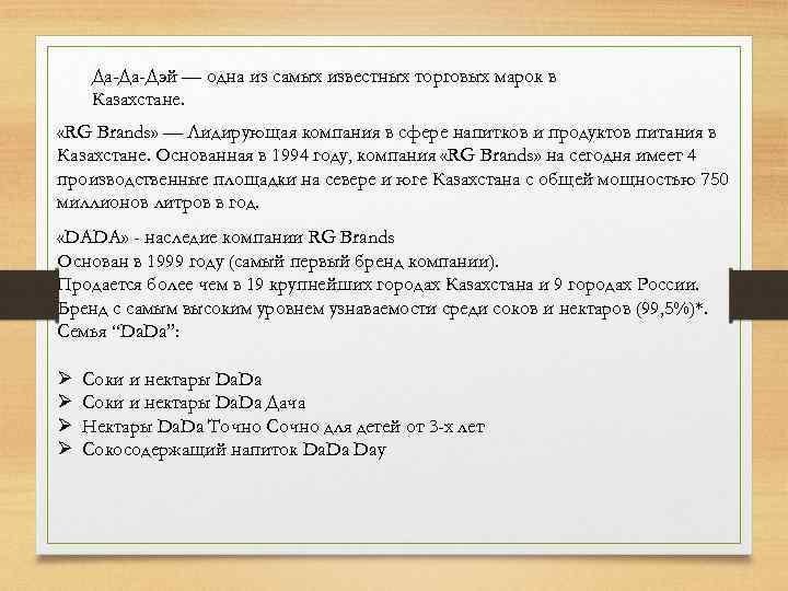Да-Да-Дэй — одна из самых известных торговых марок в Казахстане. «RG Brands» — Лидирующая