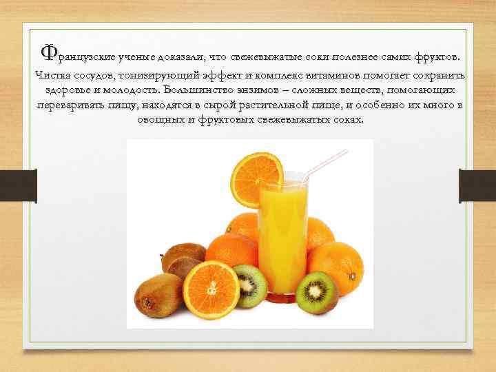 Французские ученые доказали, что свежевыжатые соки полезнее самих фруктов. Чистка сосудов, тонизирующий эффект и