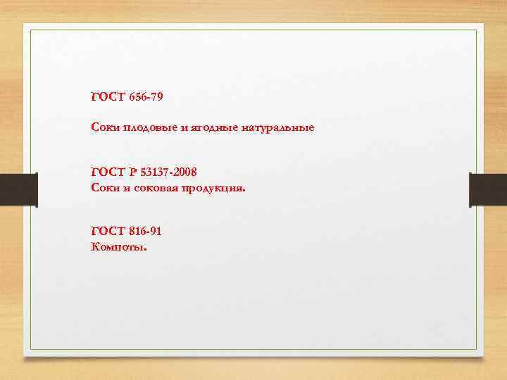 ГОСТ 656 -79 Соки плодовые и ягодные натуральные ГОСТ Р 53137 -2008 Соки и