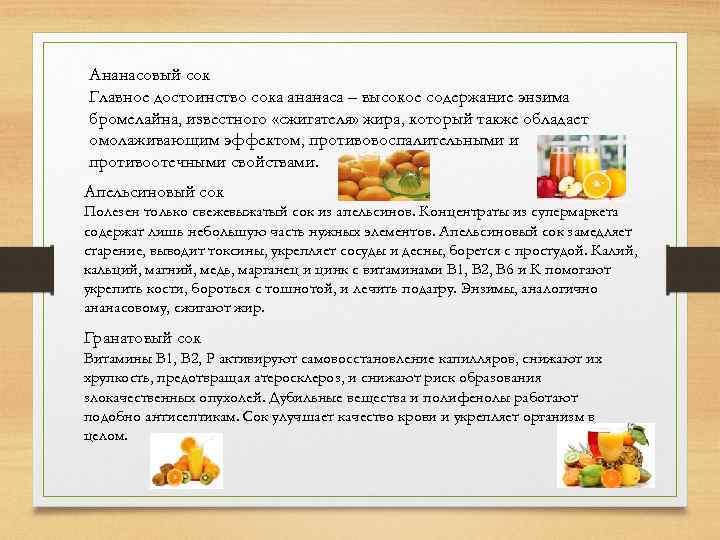 Ананасовый сок Главное достоинство сока ананаса – высокое содержание энзима бромелайна, известного «сжигателя» жира,
