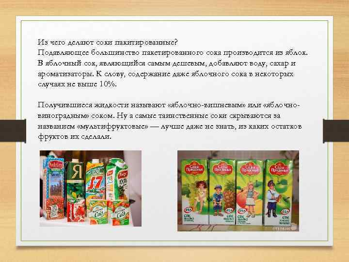Из чего делают соки пакитированные? Подавляющее большинство пакетированного сока производится из яблок. В яблочный
