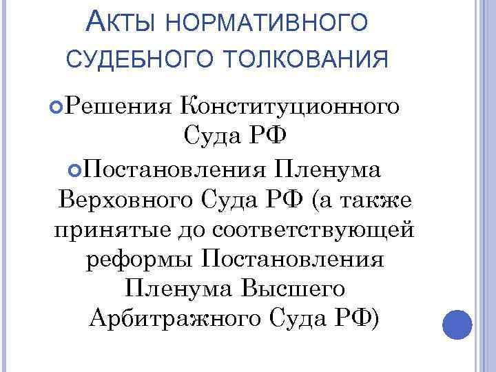 АКТЫ НОРМАТИВНОГО СУДЕБНОГО ТОЛКОВАНИЯ Решения Конституционного Суда РФ Постановления Пленума Верховного Суда РФ (а