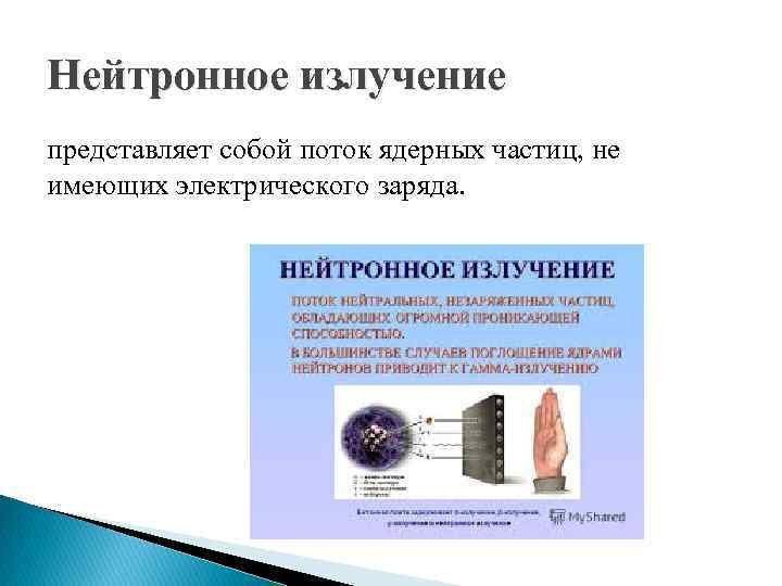 Нейтронное излучение представляет собой поток ядерных частиц, не имеющих электрического заряда.