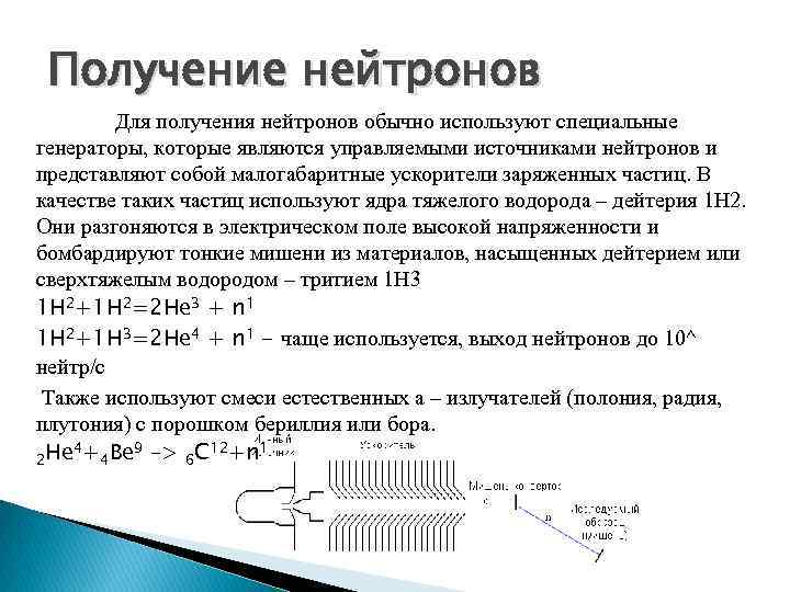 Получение нейтронов Для получения нейтронов обычно используют специальные генераторы, которые являются управляемыми источниками нейтронов