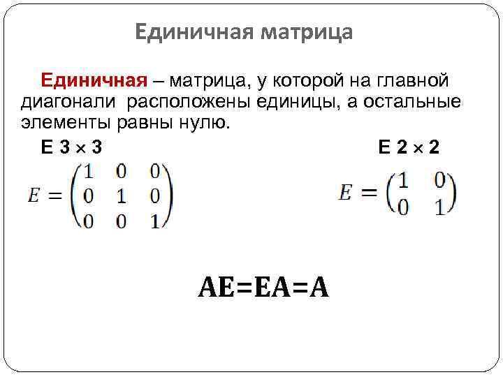 Единичная матрица Единичная – матрица, у которой на главной диагонали расположены единицы, а остальные