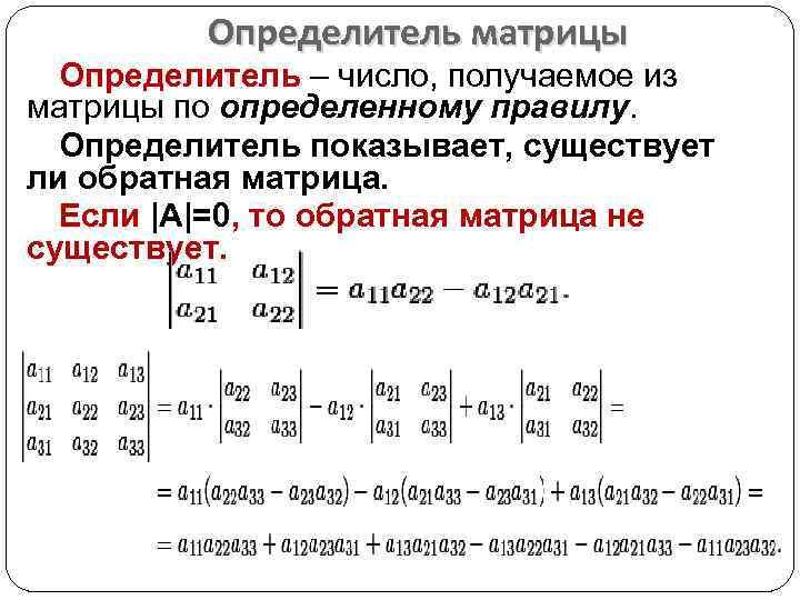 Определитель матрицы Определитель – число, получаемое из матрицы по определенному правилу. Определитель показывает, существует
