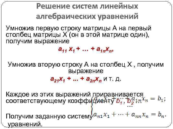 Решение систем линейных алгебраических уравнений Умножив первую строку матрицы А на первый столбец матрицы