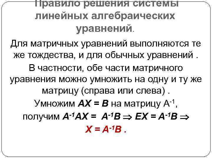 Правило решения системы линейных алгебраических уравнений. Для матричных уравнений выполняются те же тождества, и