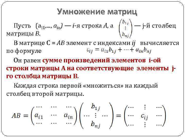 Умножение матриц Пусть (аі 1, . . . , аіп) — і-я строка А,