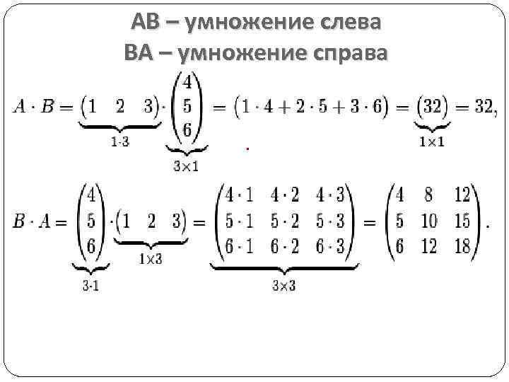 АВ – умножение слева ВА – умножение справа .