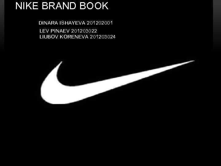 Nike Brand Book