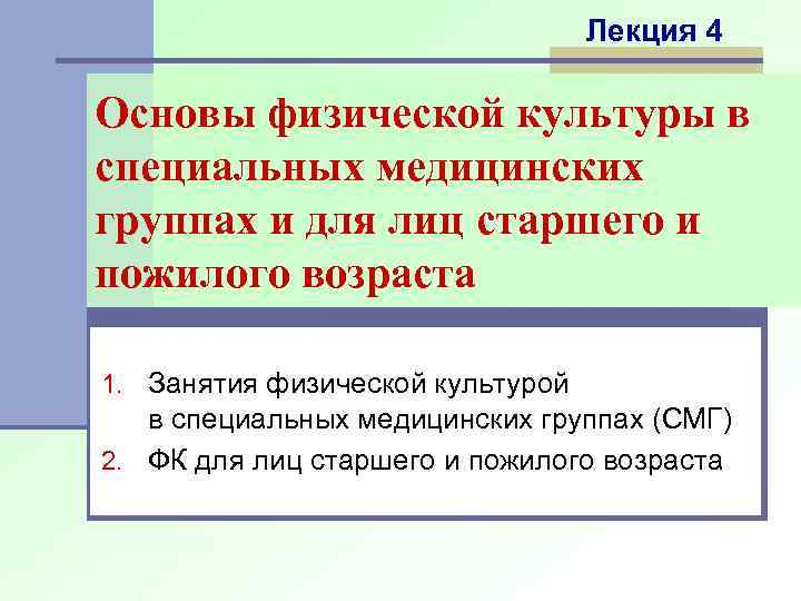 Лекция 4 Основы физической культуры в специальных медицинских группах и для лиц старшего и