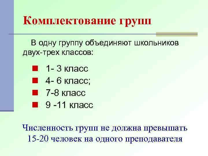 Комплектование групп В одну группу объединяют школьников двух-трех классов: n n 1 - 3