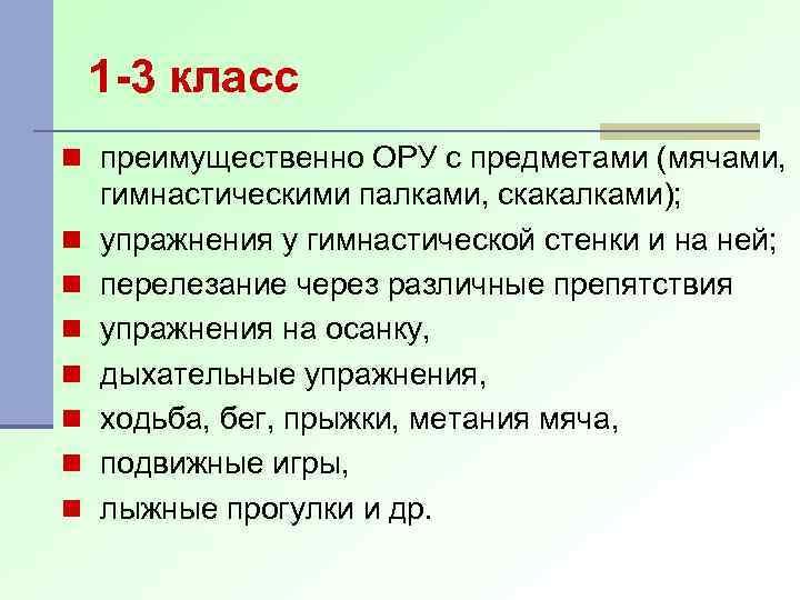 1 -3 класс n преимущественно ОРУ с предметами (мячами, n n n n гимнастическими