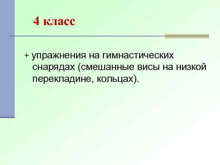 4 класс + упражнения на гимнастических снарядах (смешанные висы на низкой перекладине, кольцах).