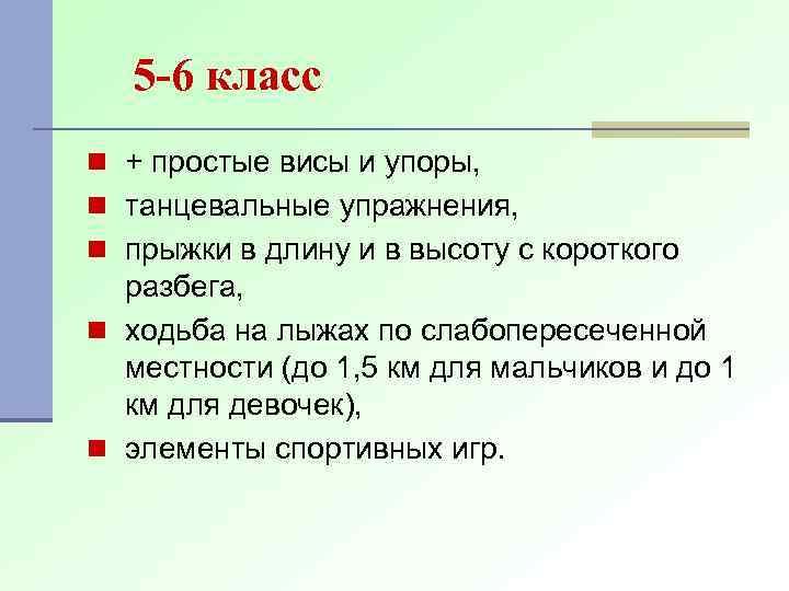 5 -6 класс n + простые висы и упоры, n танцевальные упражнения, n прыжки