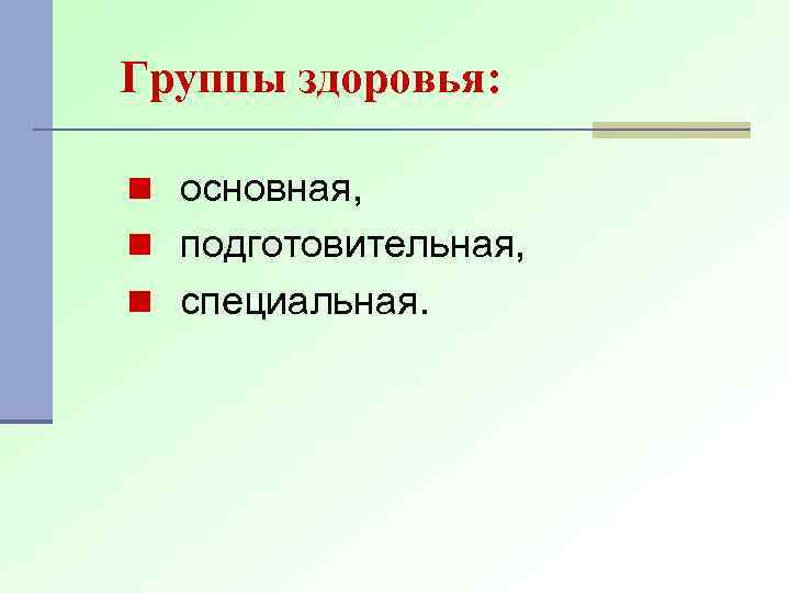 Группы здоровья: n основная, n подготовительная, n специальная.