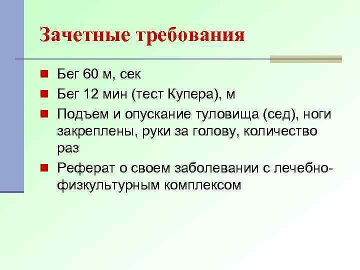 Зачетные требования n Бег 60 м, сек n Бег 12 мин (тест Купера), м