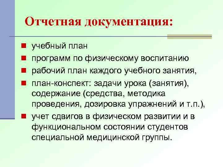 Отчетная документация: n учебный план n программ по физическому воспитанию n рабочий план каждого