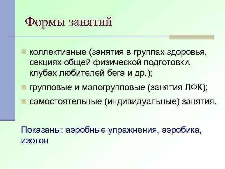 Формы занятий n коллективные (занятия в группах здоровья, секциях общей физической подготовки, клубах любителей
