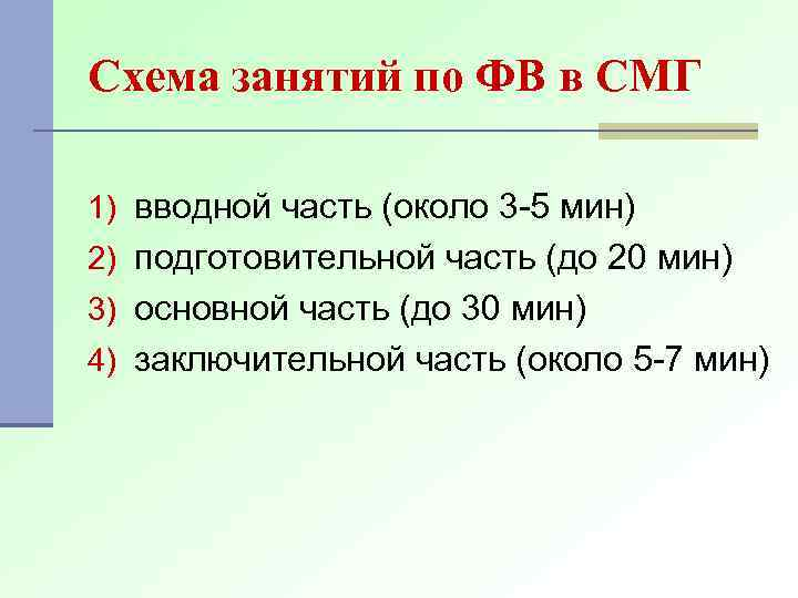 Схема занятий по ФВ в СМГ 1) вводной часть (около 3 -5 мин) 2)