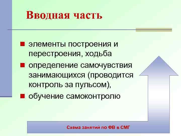 Вводная часть n элементы построения и перестроения, ходьба n определение самочувствия занимающихся (проводится контроль