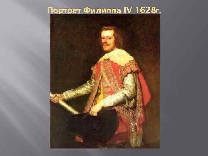 Портрет Филиппа IV 1628 г.