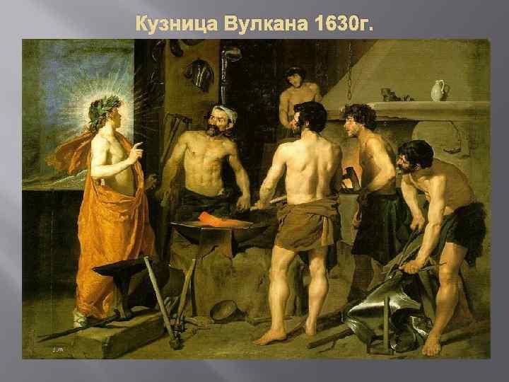 Кузница Вулкана 1630 г.