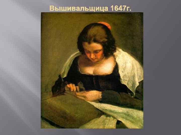 Вышивальщица 1647 г.