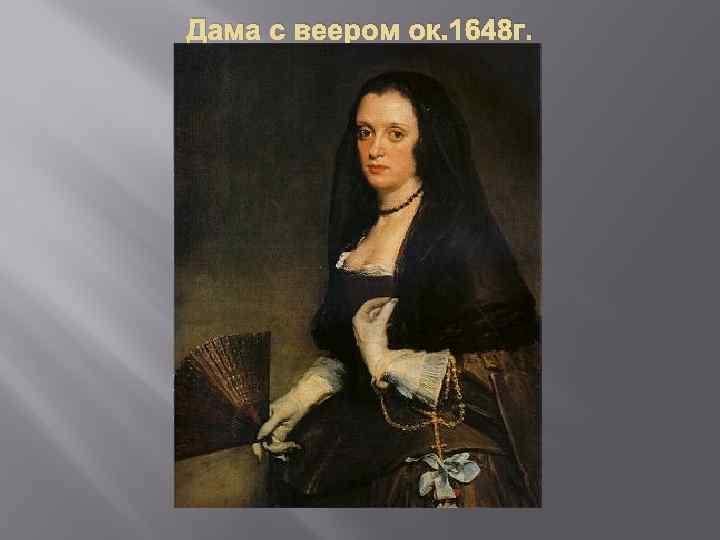 Дама с веером ок. 1648 г.