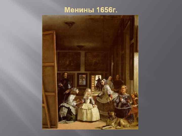 Менины 1656 г.