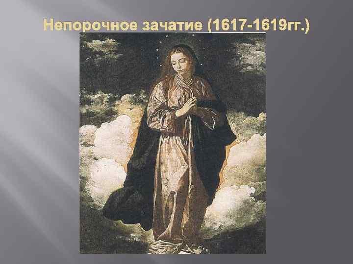 Непорочное зачатие (1617 -1619 гг. )
