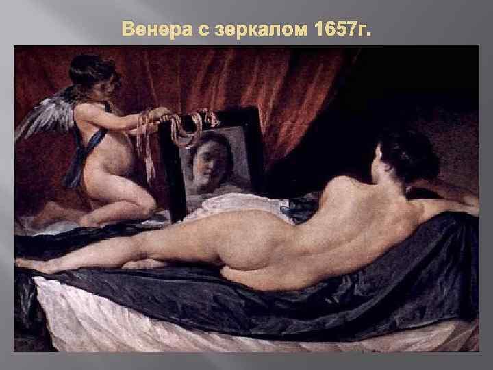 Венера с зеркалом 1657 г.