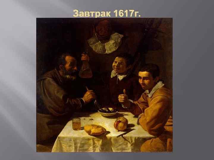 Завтрак 1617 г.