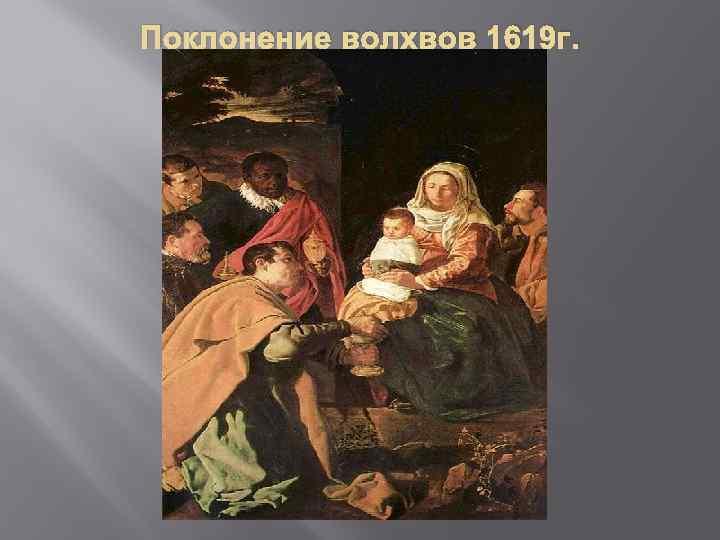 Поклонение волхвов 1619 г.