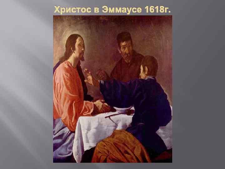Христос в Эммаусе 1618 г.