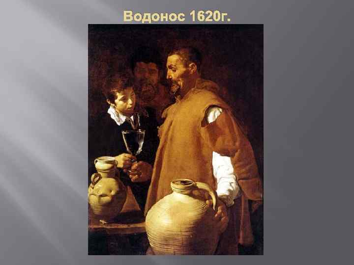 Водонос 1620 г.