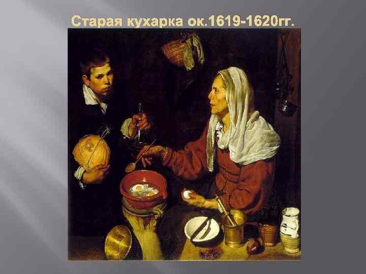 Старая кухарка ок. 1619 -1620 гг.