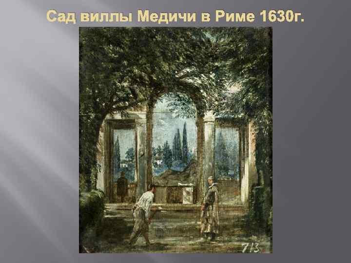 Сад виллы Медичи в Риме 1630 г.