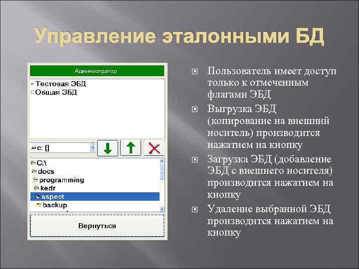 Управление эталонными БД Пользователь имеет доступ только к отмеченным флагами ЭБД Выгрузка ЭБД (копирование