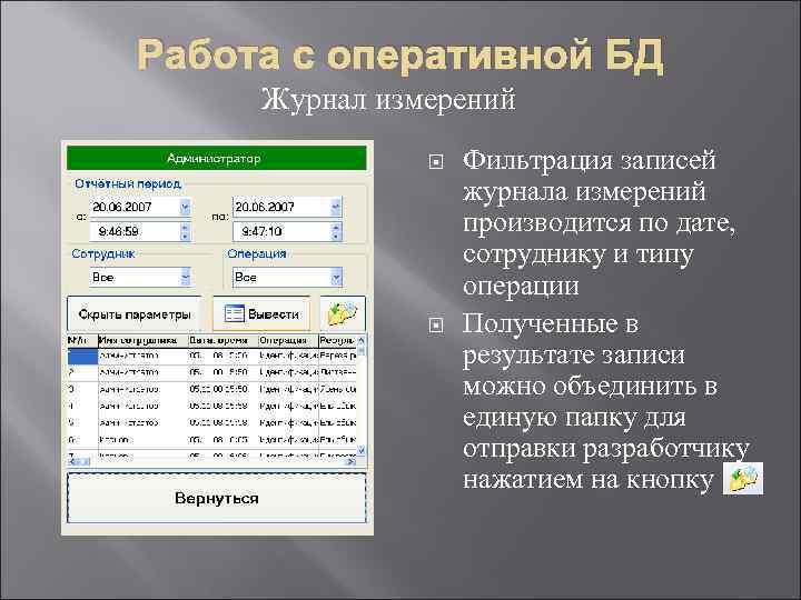Работа с оперативной БД Журнал измерений Фильтрация записей журнала измерений производится по дате, сотруднику