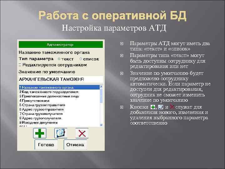 Работа с оперативной БД Настройка параметров АТД Параметры АТД могут иметь два типа: «текст»
