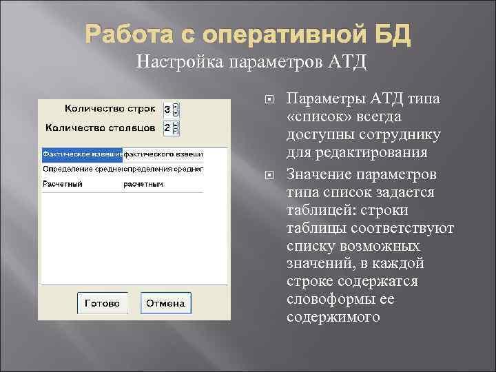 Работа с оперативной БД Настройка параметров АТД Параметры АТД типа «список» всегда доступны сотруднику