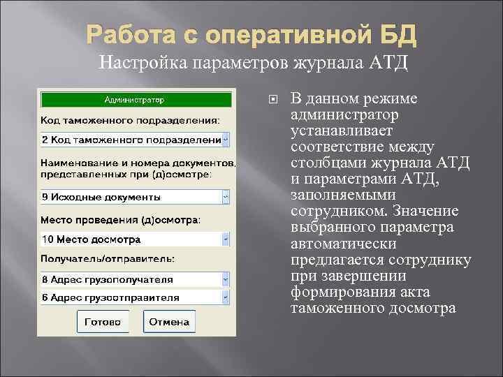 Работа с оперативной БД Настройка параметров журнала АТД В данном режиме администратор устанавливает соответствие