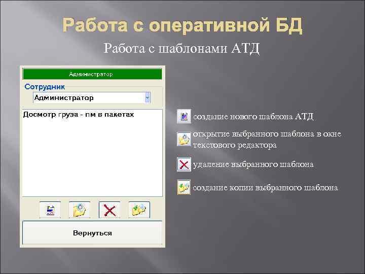Работа с оперативной БД Работа с шаблонами АТД создание нового шаблона АТД открытие выбранного