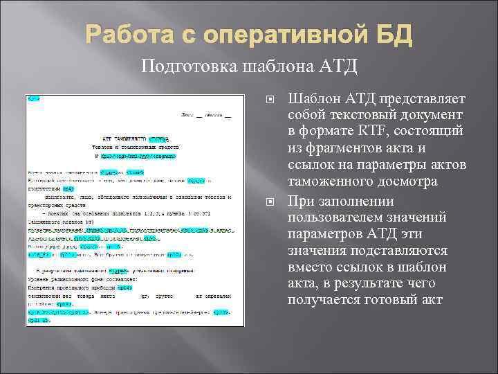 Работа с оперативной БД Подготовка шаблона АТД Шаблон АТД представляет собой текстовый документ в