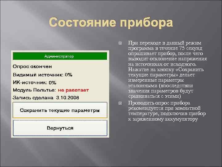Состояние прибора При переходе в данный режим программа в течение 75 секунд опрашивает прибор,