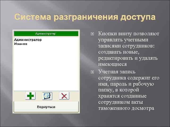 Система разграничения доступа Кнопки внизу позволяют управлять учетными записями сотрудников: создавать новые, редактировать и