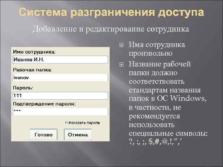 Система разграничения доступа Добавление и редактирование сотрудника Имя сотрудника произвольно Название рабочей папки должно